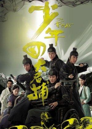 The Four (2008) / 少年四大名捕
