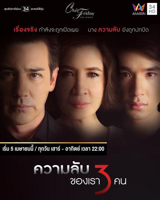 Club Friday The Series 5: Kwarm Lub Kong Rao Sam Kon / Secret of the 3 of Us (2015)