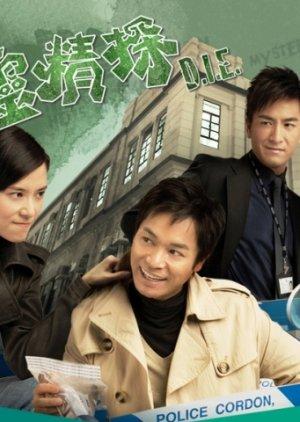 D.I.E. (2008) / 古靈精探