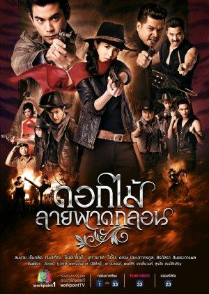 Dok Mai Lai Pad Klon (2015) / Outlaw Beauty