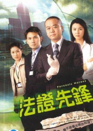 Forensic Heroes (2006) / 法證先鋒