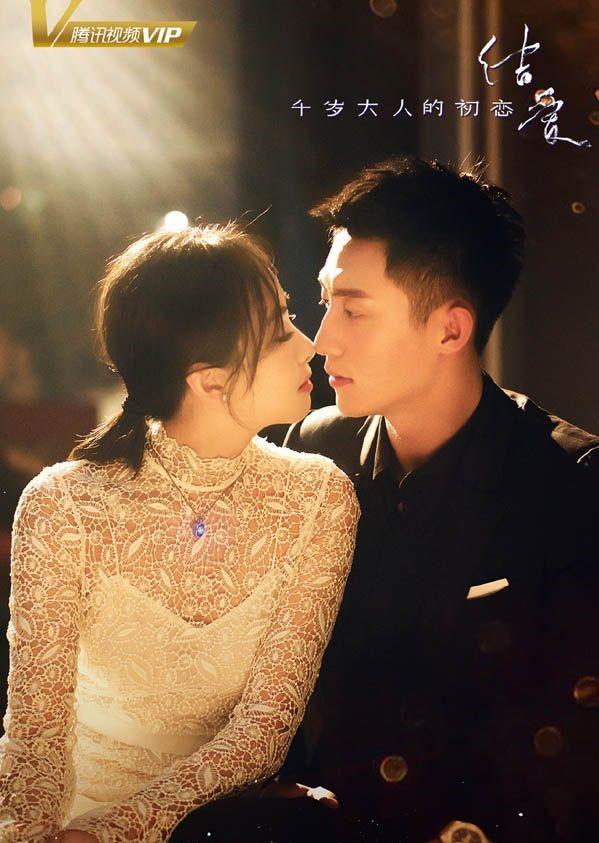 Moonshine and Valentine (2018) / 结爱·千岁大人的初恋