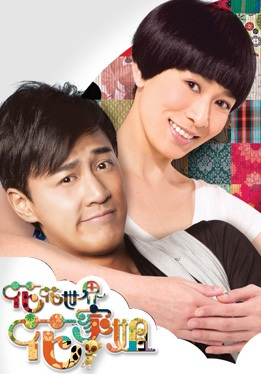 My Sister of Colourful World (2011) / 花花世界花家姐