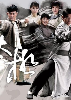 The Master of Tai Chi (2008 ) / 太極