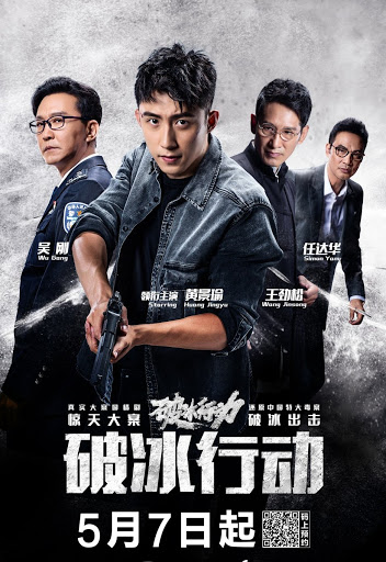 The Thunder (2019) / 破冰行动