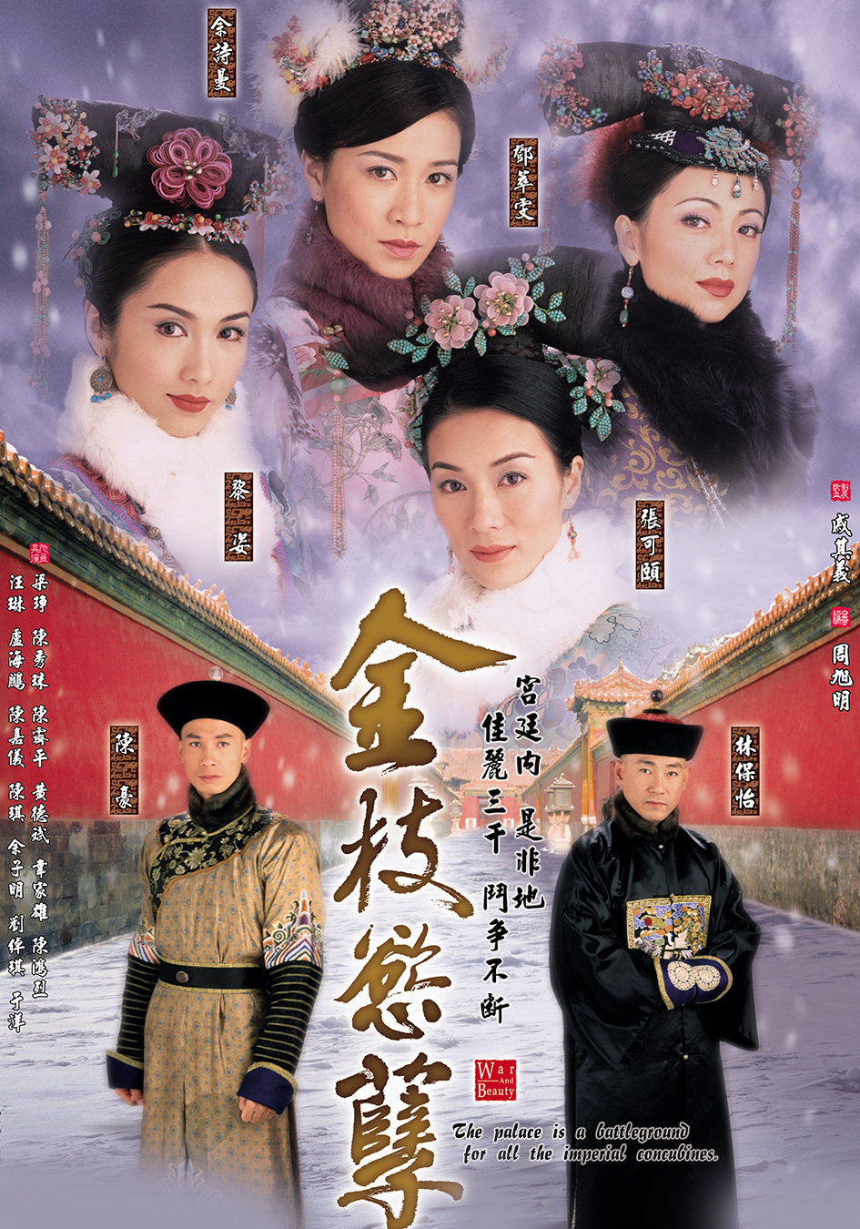 War and Beauty (2004) / 金枝慾孽