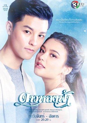 Dao Lhong Fah (2019) / The Lost Star