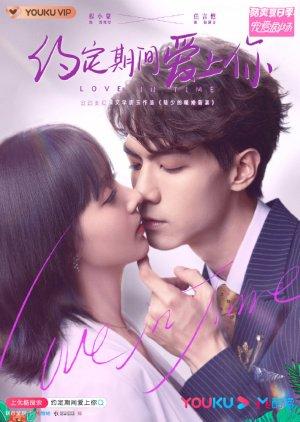 Love In Time (2020) / 约定期间爱上你
