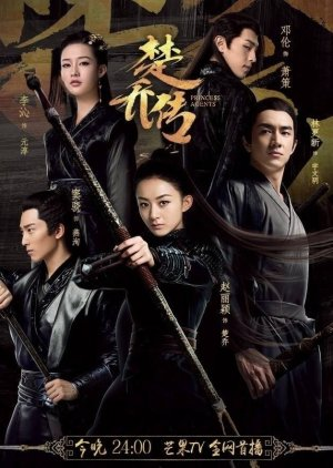 Princess Agents (2017) / 特工皇妃楚乔传