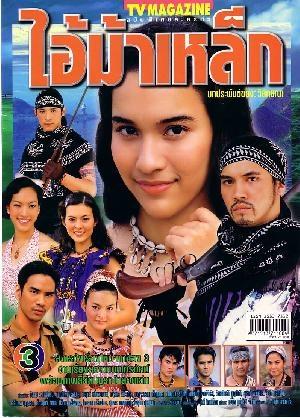 Ai Ma Lek (2002) / Mr. Iron Horse