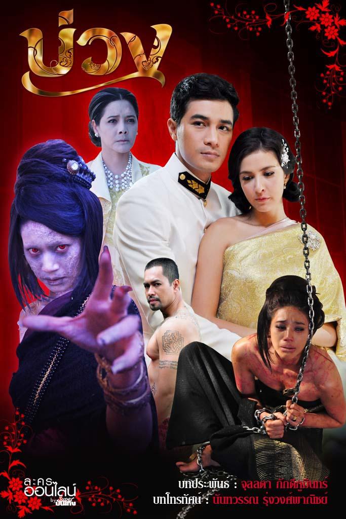 Buang (2012)