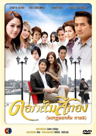 Dok Som See Thong (2011) / Golden Orange Flowers