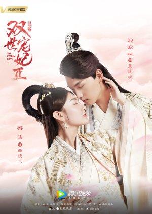The Eternal Love 2 (2018) / 双世宠妃II