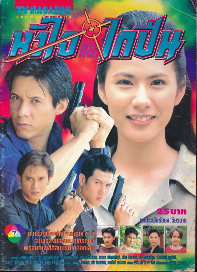 Hua Jai Lae Kai Puen (1998)