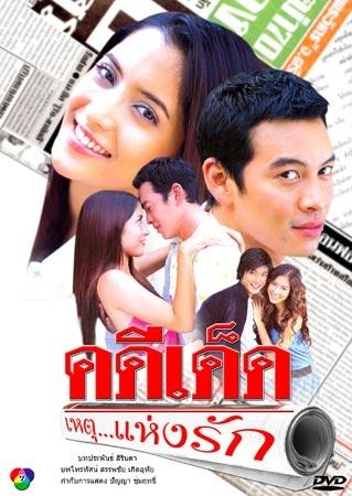 Kadee Ded Haed Haeng Ruk (2005)