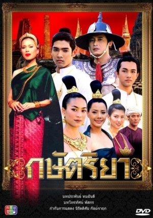 Kassatriya (2003)