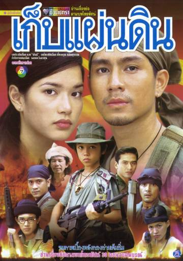 Keb Pandin (2001)