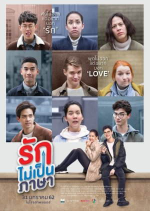 Ruk Mai Pen Pasa (2019) / London Sweeties