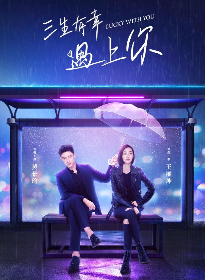 Lucky With You (2020) / 三生有幸遇上你