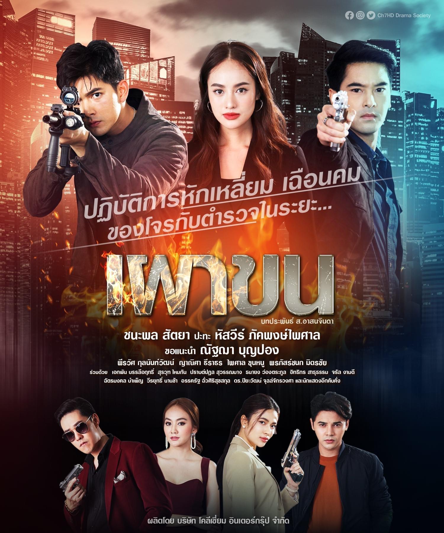Phao Khon (2021) / Laydown and Fire