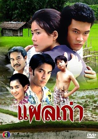 Plae Kao (2002)