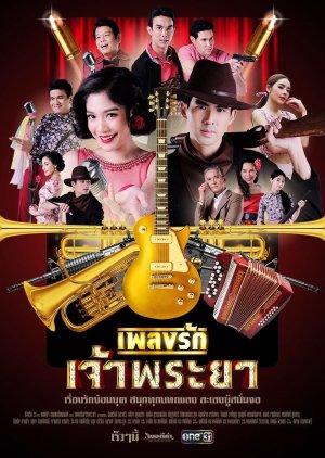 Pleng Rak Chao Phraya (2020) / Love Song of Chao Phraya