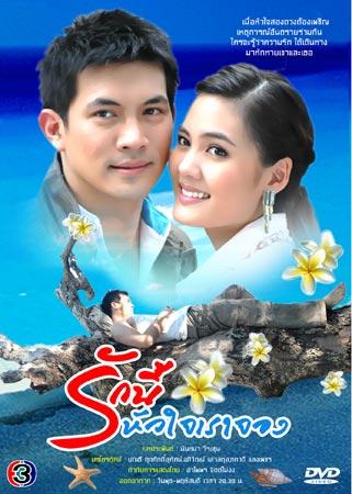 Rak Nee Hua Jai Rao Jong (2007) / This Love Belongs To Our Hearts