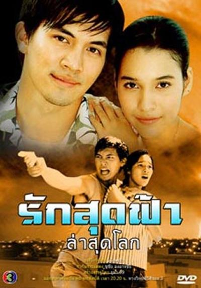Ruk Sood Fah Lah Sood Lok (2003) / Extreme Love Extreme Chase