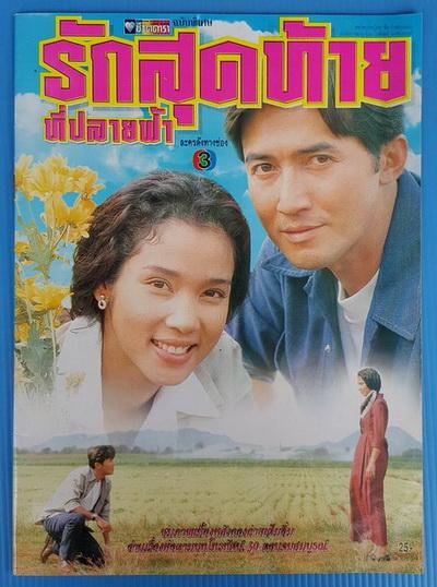 Ruk Sud Tai Tee Plai Fah (1999) /  Last Love at the End of the Sky