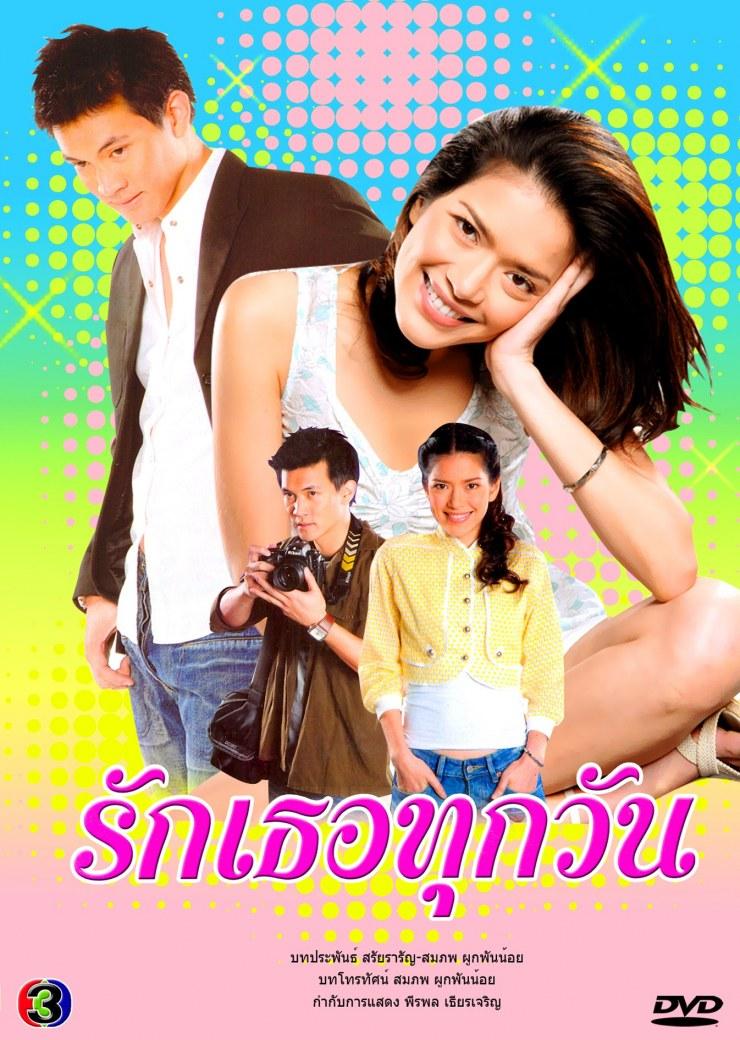 Ruk Tur Took Wan (2007) / Love You Everyday