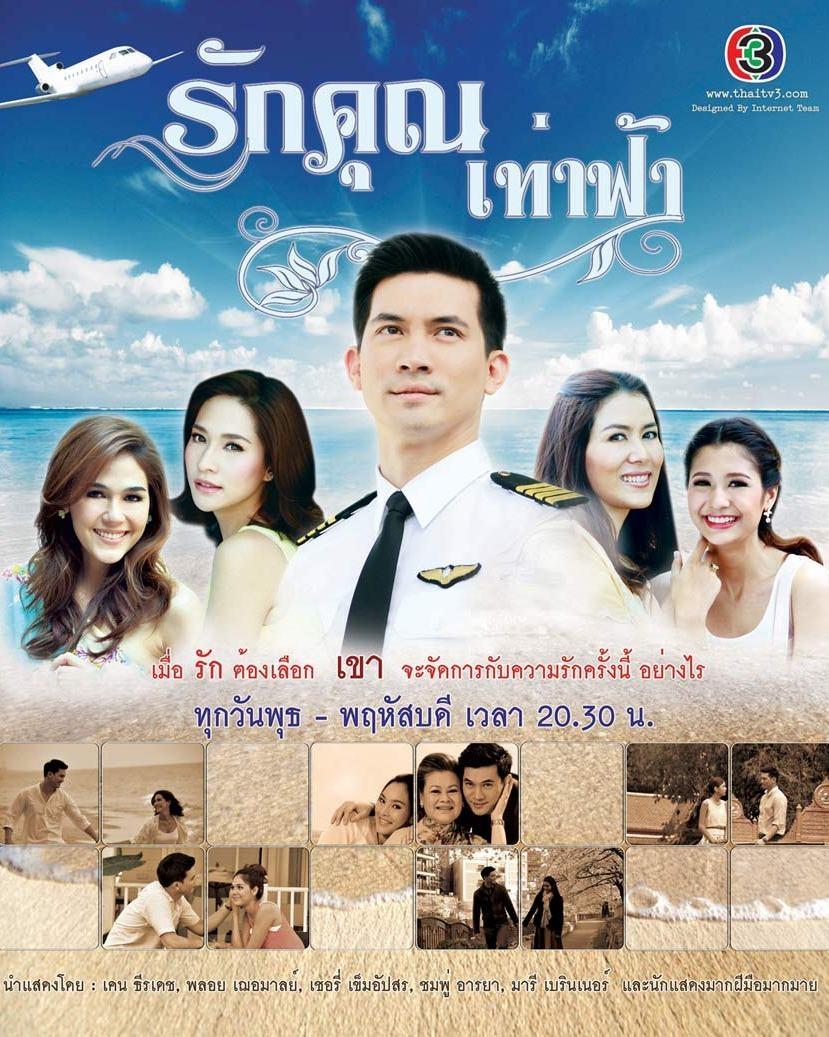 Ruk Khun Tao Fah (2012) / Love You As Much As the Sky