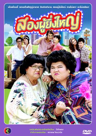 Song Poo Ying Yai (2011)