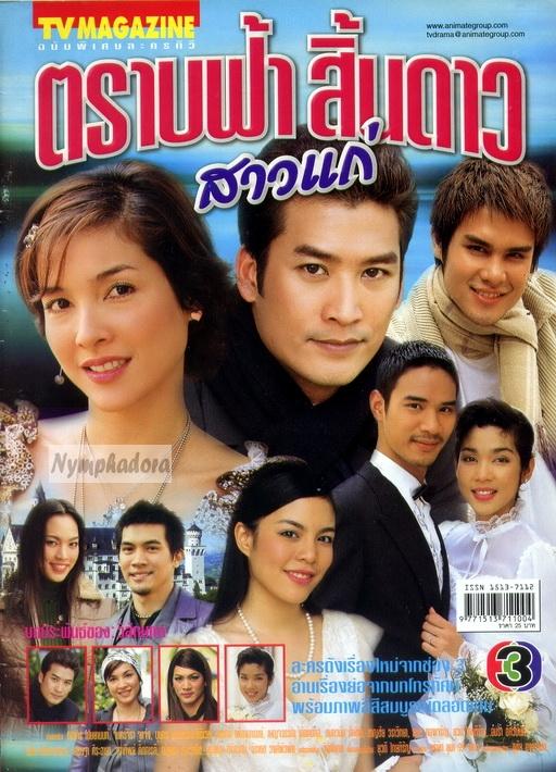 Trab Fah Sin Dow Sao Kae (2003)