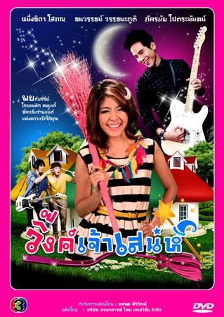 Wink Jao Sanae (2011)