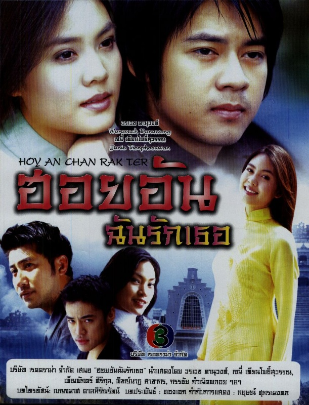Hoi Un Chun Ruk Tur [2005]/Hoi Un, I Love You