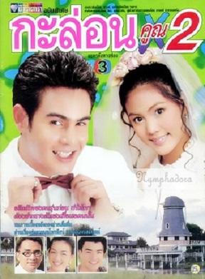 Kalon Koon Song [1998]