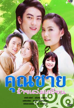 Khun Chai Rai Lem Gwean