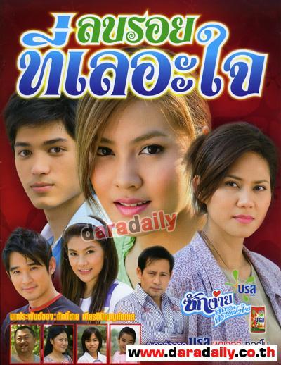 Lon Roy Tee Leh Jai [2008]