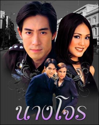 Nang Jone [2003]/Miss Bandit