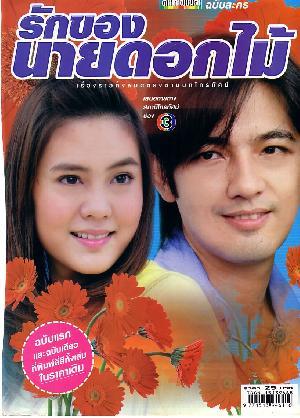 Ruk Kong Nai Dok Mai [2005]/Mr Flower's Love