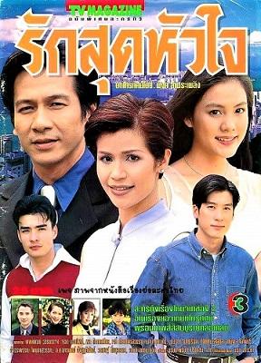 Ruk Sood Hua Jai [1999]
