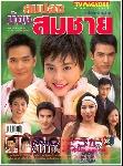 Sompong Nong Somchai [2004] / Sompong, Somchai's Brother