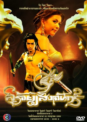 Sroy Saeng Jan (2007) / The Jewel of Bangbod