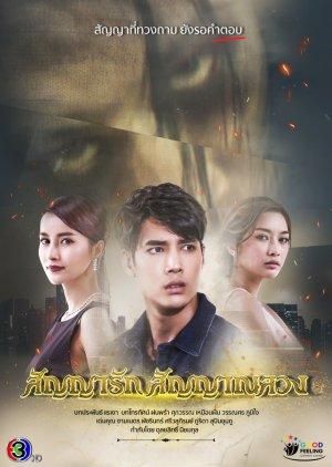 Sunya Rak Sanyan Luang (2020) / The Promise
