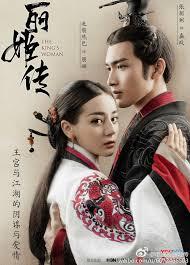 The King's Woman (2017) / 秦时丽人明月心