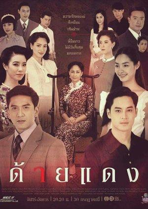 Dai Daeng (2019) / Red Thread