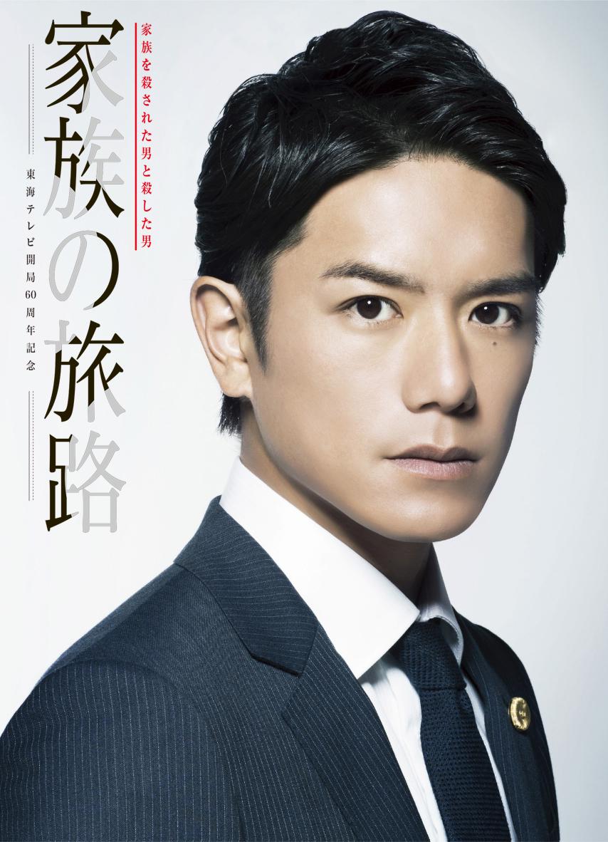 Kazoku no Tabiji (2018) / Five Days to Execution / 家族の旅路 家族を殺された男と殺した男