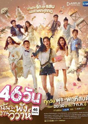 46 Wan (2021) / 46 Days