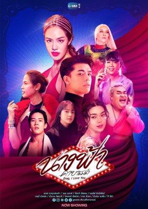Nangfah Kaa Baray (2021) / Drag, I Love You