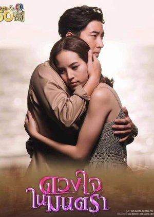 Duang Jai Nai Montra (2020) / Heart Under A Spell